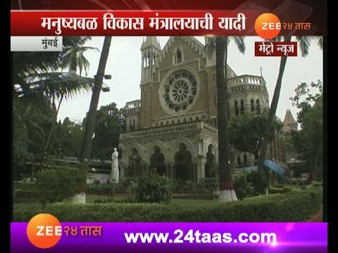 Mumbai University Fall In Rank And Education