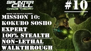 Splinter Cell Chaos Theory Mission 10 100% Stealth Walkthrough No Commentary