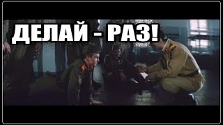 Фрагмент из фильма Делай - раз!