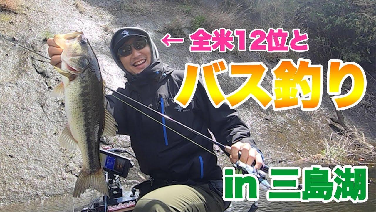 バス釣り全米12位が三島湖で釣る!【バイトの瞬間】
