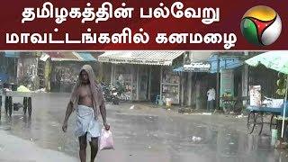 தமிழகத்தின் பல்வேறு மாவட்டங்களில் கனமழை   #Rain #Weather