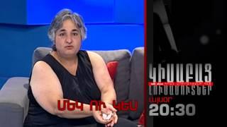 Kisabac Lusamutner anons 03.10.14 Mek U Kes