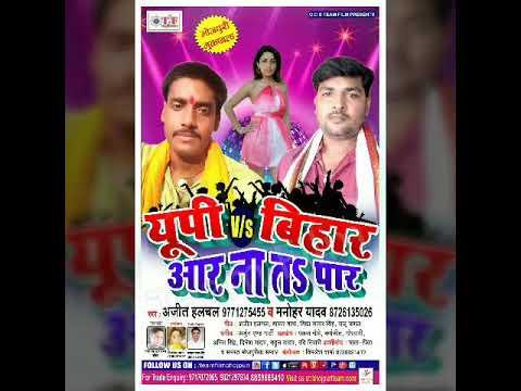 Ajit Halchal और Manohar yadw No.6||raja ji diyawa buta k raura aai na||