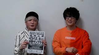 12月1日スタート! access TOUR 2018 Heart Mining 開催! 2018年12月1...