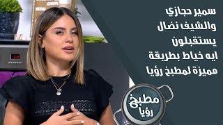 سمير حجازي والشيف نضال يستقبلون ايه خياط بطريقة مميزة لمطبخ رؤيا