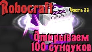 Robocraft - Открытие 140 сундуков Protonium (Донат)