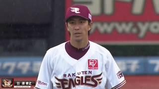 「プロ野球三景」に加えたい【岸孝之の見逃し三振】