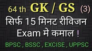 BPSC    GK / GS    सिर्फ 15 मिनट , Exam में कमाल !  ( 36 - 3 )