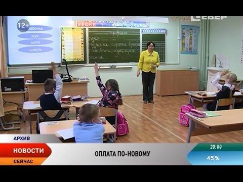 Учителей и воспитателей НАО переводят на новую систему оплаты труда