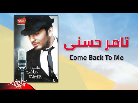 Tamer Hosny - Come Back To Me | تامر حسنى - Come Back To Me