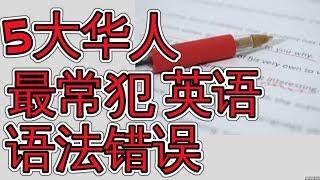 华人最常犯5大英语语法错误 Top Five Grammar Mistakes Chinese People Make 学英语写作