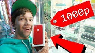 Что Выиграет Школьник На 1000 Рублей В Автоматах С Призами?!!!