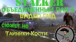 Сталкер ОП 2 Костя и все его тайники