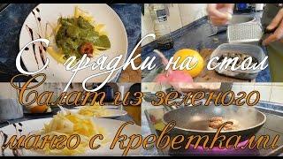 Освежающий салат из манго с креветками