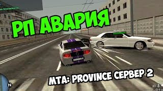 РП АВАРИЯ | MTA: Province сервер 2