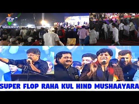 Super Flop Raha Kul Hind Mushaayara | Hindustani Reporter |
