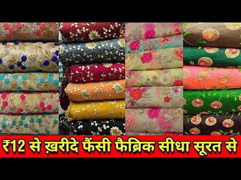 designer fabric market