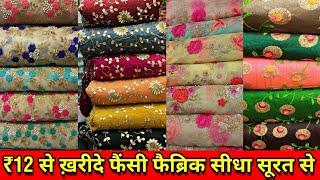 designer fabric market surat | खरीदे डिज़ाइनर फैब्रिक सस्ते में,for lehenga saree kurti plazzo suit