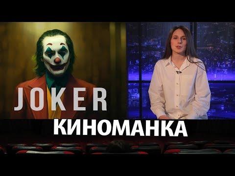 """Джокер - мастерство кинооператоров """"Киноманка"""""""