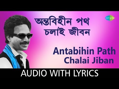 Antabihin Path Chalai Jiban with lyrics | অন্তবিহীন পথ চলাই জীবন | Nachiketa