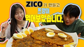 ZICO made and Tzuyang tried it! Tteokbokki X Kimchi Pancake = Tteokbokki Monster?!  |  ZICO Vlog📹