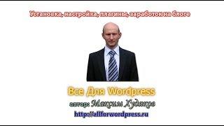 видео Как выбрать блог хостинг для WordPress? Ч.1 » WPbloging