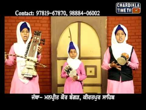 Dhadi Manpreet Kaur Bangar Kiratpur Sahib : Promo : Sri Anandpur Sahib