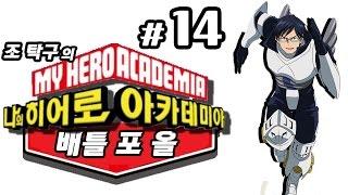 [조탁구] 3DS 나의 히어로 아카데미아 배틀 포 올 #14 이이다 텐야 편 (한글자막)