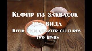 Кефир из заквасок ,сравнение двух видов закваски и приготовление кефира Kefir from starter cultures
