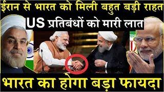 ईरान से आई भारत के लिए बड़ी खुशखबरी Modi की कूटनीति आई काम US के उड़े होश \Iran India Begin PTA trade