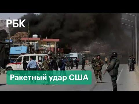 США выпустили ракету по ИГИЛ* в Афганистане. Месть Байдена за теракт в аэропорту Кабула