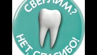 видео Почему разрушается зубная эмаль?