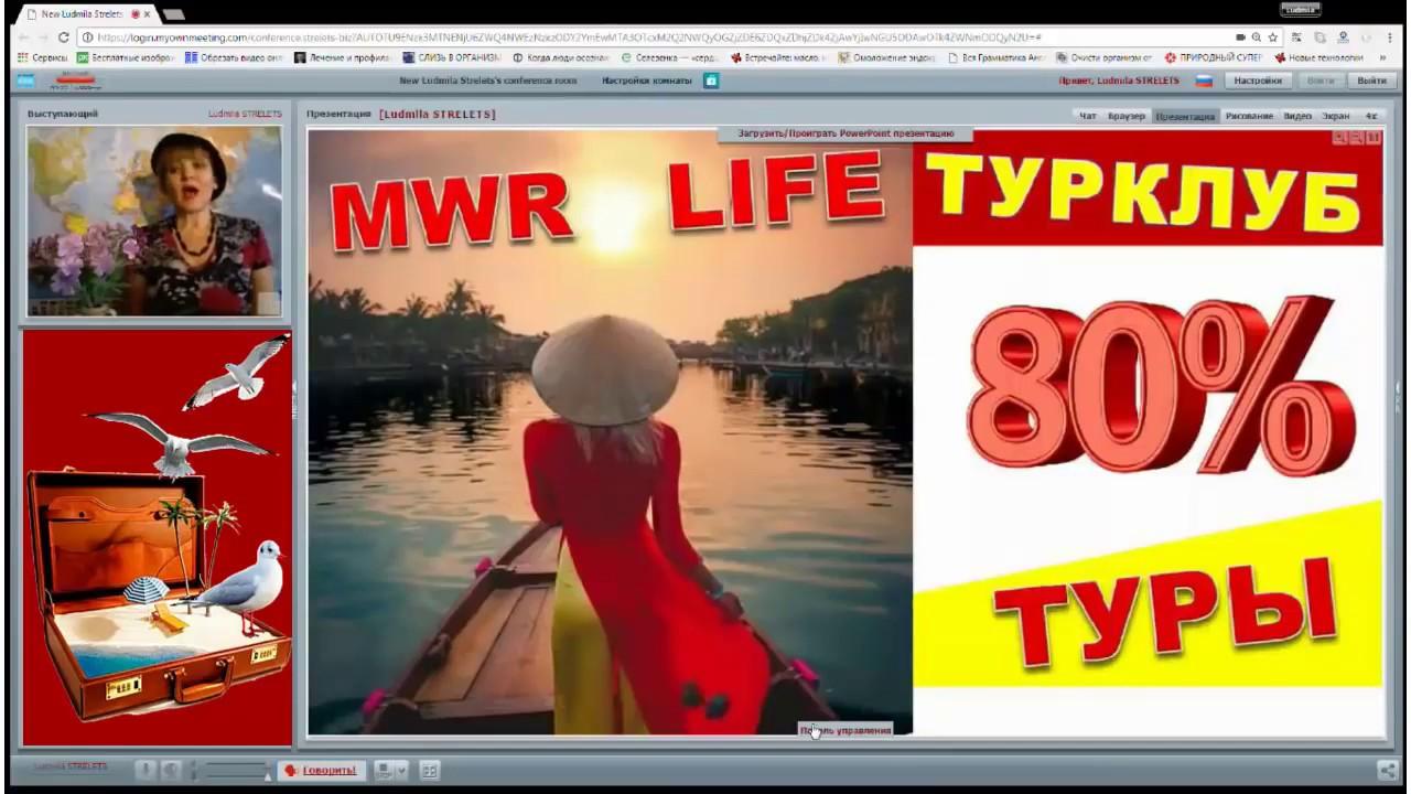 MWR LIFE Турклуб   люксовые туры, шикарные курорты разные страны мира  Скидки до 80%