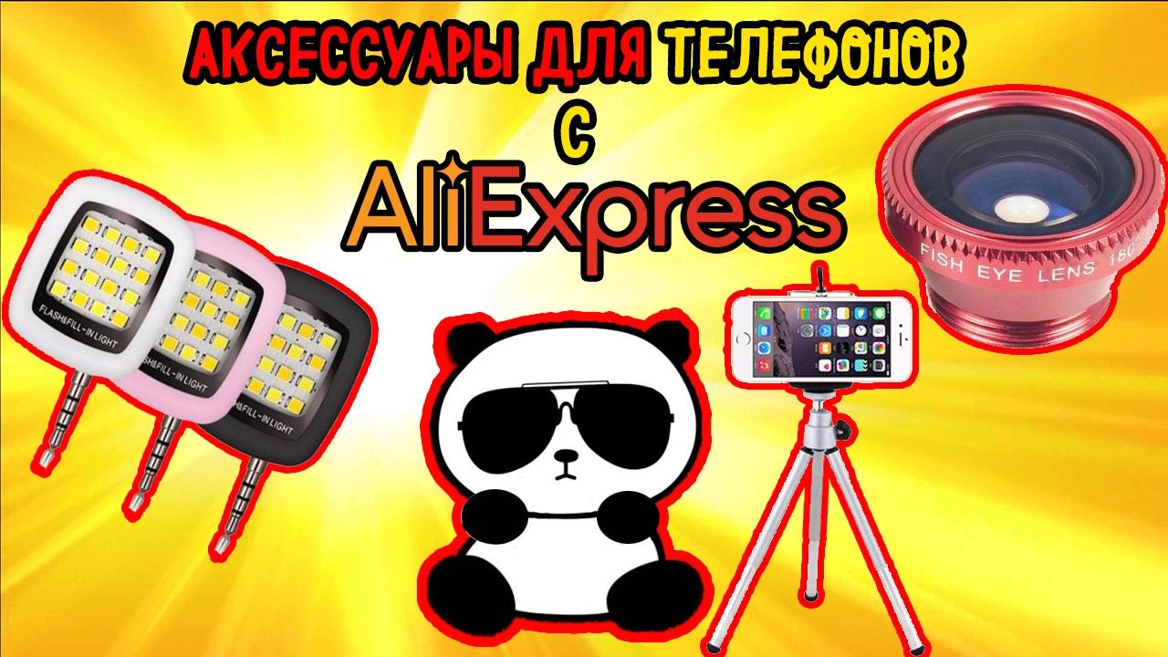 473010d52dac Аксессуары для телефонов с Алиэкспресс | аксессуары для мобильных телефонов  AliExpress