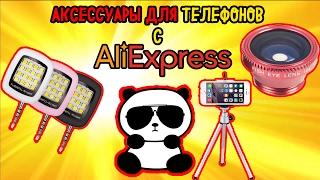 Аксессуары для телефонов с Алиэкспресс | аксессуары для мобильных телефонов AliExpress(, 2017-02-06T14:33:20.000Z)