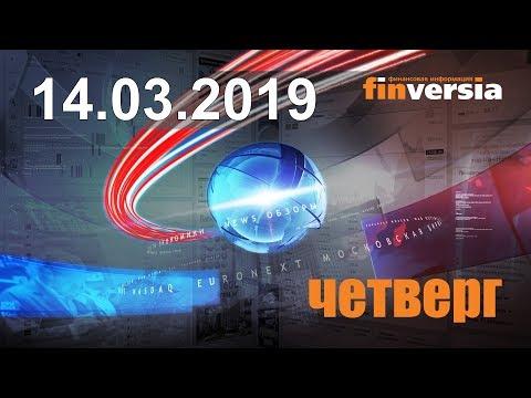 Новости экономики Финансовый прогноз (прогноз на сегодня) 14.03.2019