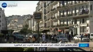 خسائر بالملايير تنتظر اتصالات الجزائر في حال قطعها للانترنت أيام البكالوريا