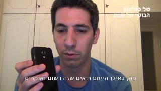 מתיחה חדשה על דואר ישראל