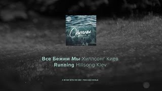 Все Бежим Мы - Хиллсонг Киев лирический видео (Running - Hillsong Kiev lyric video)(Все Бежим Мы по Хиллсонг Киев, с их альбома 2014, Океаны. Like an Avalanche by Hillsong Kiev, off their 2014 album Oceans., 2016-03-31T02:56:11.000Z)
