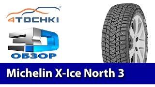 3D-обзор шины Michelin X-Ice North 3 на 4 точки. Шины и диски 4точки - Wheels & Tyres 4tochki(3D-обзор шины Michelin X Ice North 3 на 4 точки. Шины и диски 4точки - Wheels & Tyres 4tochki Шипованные шины Michelin X-Ice North 3 предназн..., 2016-02-01T12:40:56.000Z)