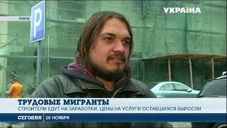 Украинцы начали еще активнее выезжать на заработки в Евросоюз