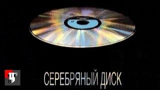 Варвара и Жасмин - Музыкальное шоу «Серебряный Диск» [2003]<