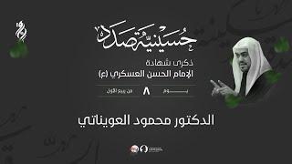 شهادة الإمام الحسن العسكري (ع): الدكتور محمود العويناتي - حسينية صدد