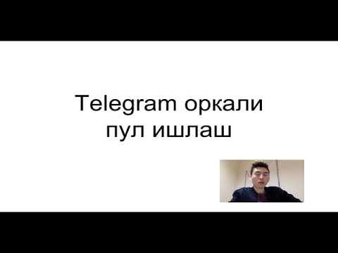 Telegramda pul ishlash