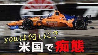 F1名門マクラーレンが2019年インディ500での痴態にアロンソが…