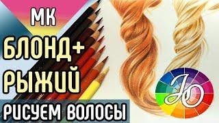 МАСТЕР-КЛАСС. Как нарисовать блонд и рыжие волосы цветными карандашами