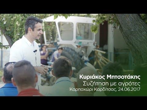Κυριάκος Μητσοτάκης: Το μέλλον για τον πρωτογενή τομέα είναι Ομάδες Παραγωγής, καλά οργανωμένες
