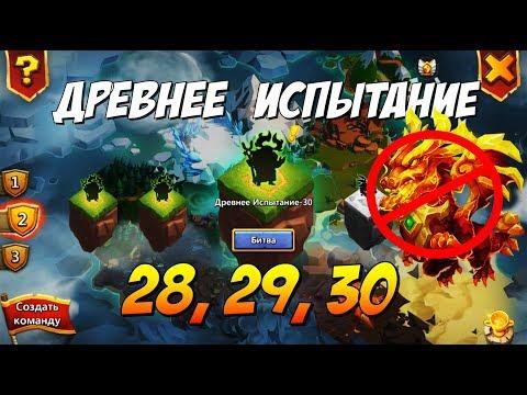 ДРЕВНЕЕ ИСПЫТАНИЕ 28, 29, 30, FORGOTTEN TRIALS 28, 29, 30, Битва Замков, Castle Clash