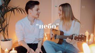 Смотреть клип Дима Ермузевич Ft. Лера Яскевич - Небо