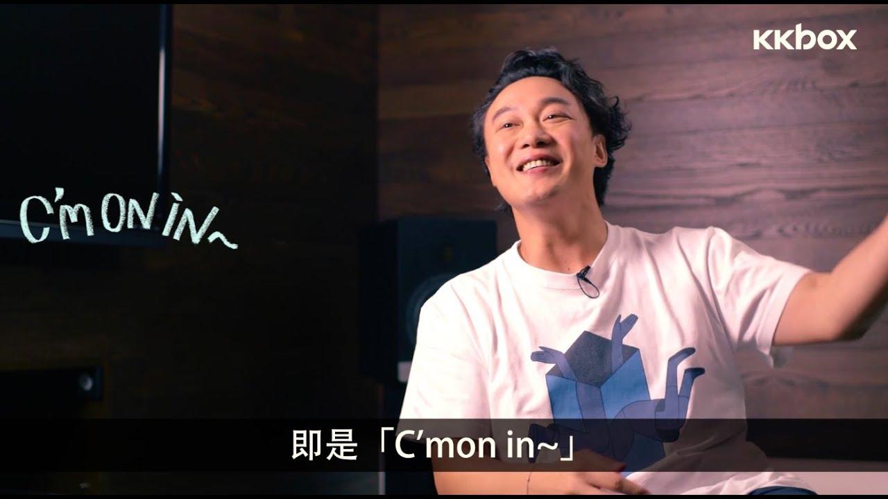 Eason新碟點解叫【C'mon in~】?原來係因為... - YouTube